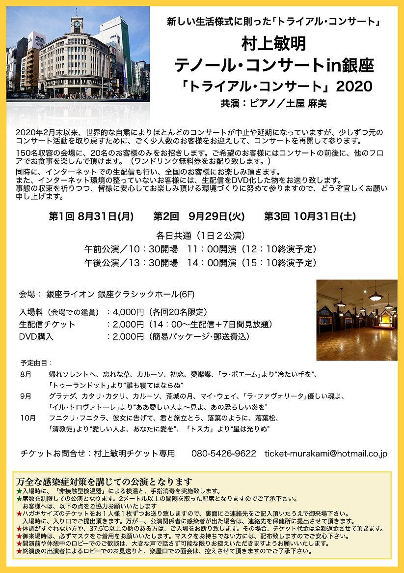 トライアルコンサート2020.07.20(表).jpg