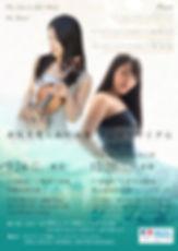 井阪美恵×南部由貴デュオリサイタル