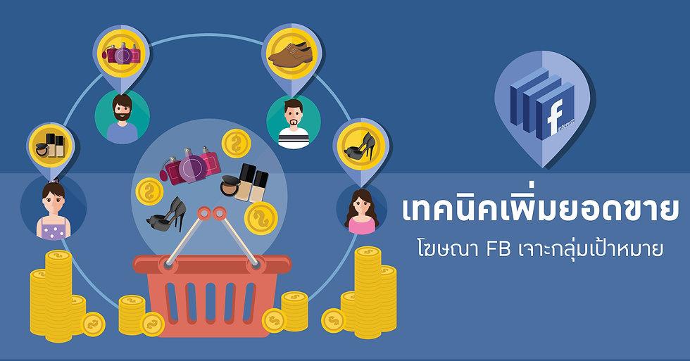 เทคนิคเพิ่มยอดขายโฆษณา Facebook Ads