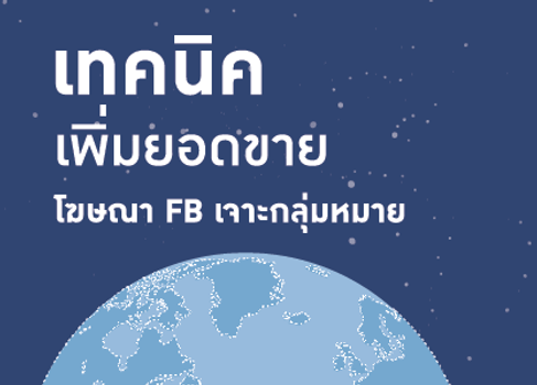 เทคนิคเพิ่มยอดขายโฆษณา Facebook