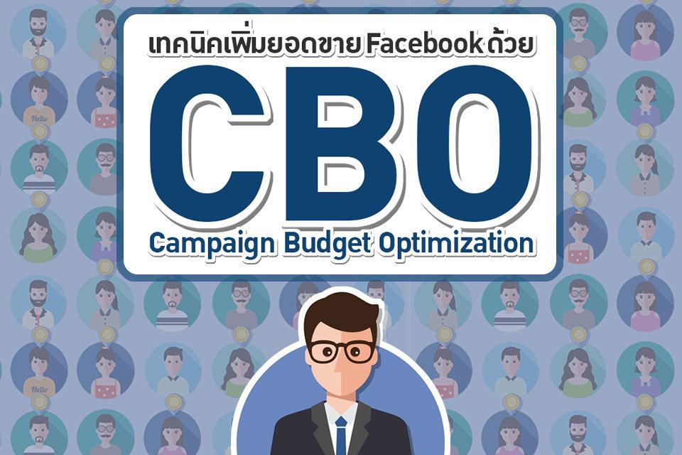 CBO Contentn.jpg