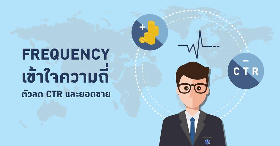 ความถี่ Frequency ตัวลดค่า CTR โฆษณา Facebook