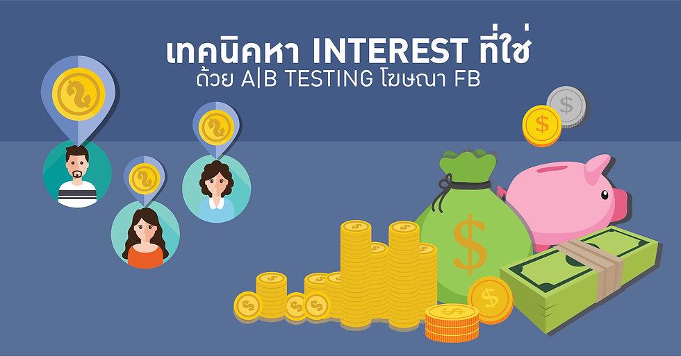 เทคนิคหา interest กลุ่มเป้าหมายโฆษณาเฟสบุ๊ค