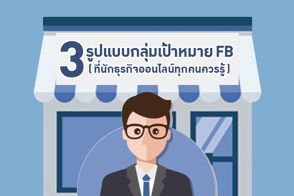 3 รูปแบบกลุ่มเป้าหมายเพจ Facebook