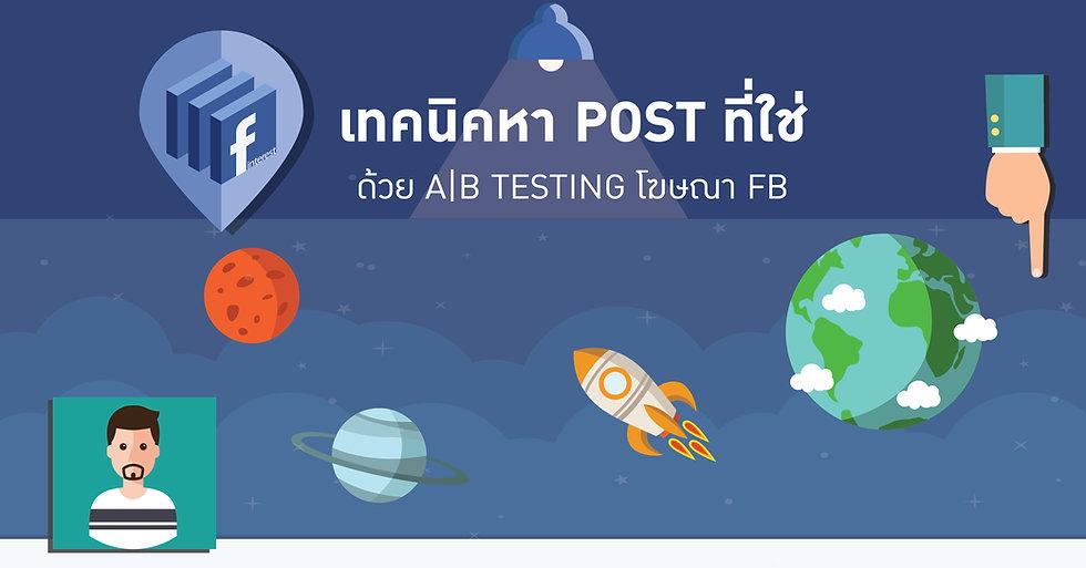 เทคนิคหา Post กลุ่มเป้าหมายโฆษณาเฟสบุ๊ค