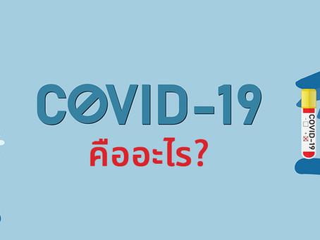 COVID-19 คืออะไร มารู้จักโคโรนาไวรัส สายพันธุ์ใหม่
