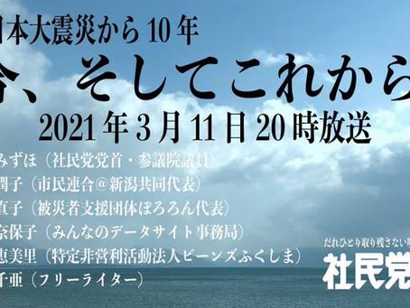 3/11(木)#東日本大震災から10年 今、そしてこれから。(オンライン)