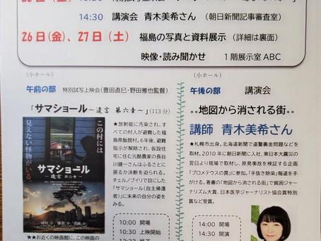 【終了】2/26(金)~2/27(土)フクシマ10年 ~福島を忘れない~