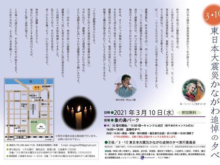 【終了】3/10(水)3.10東日本大震災かながわ追悼の夕べ