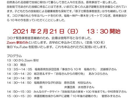 【終了】2/21(日)さよなら原発アクション in あつぎ(オンライン)