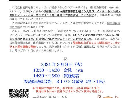 【終了】3/9(火)緊急記者会見(メディア・議員向け)