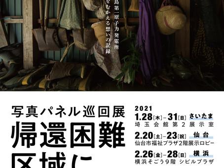 2/20〜3/15(4都市) 写真パネル巡回展「帰還困難区域に生きる」-東京電力福島第一原子力発電所事故後10年をむかえる想いの記録-