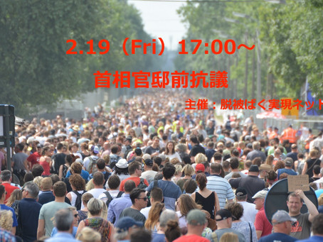 【終了】2/19(金)首相官邸前抗議