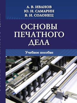 Иванов_ОПД.jpg