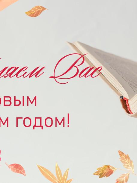 Поздравляем Вас с новым учебным годом!