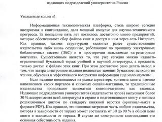 Открытое письмо руководителям университетских издательств