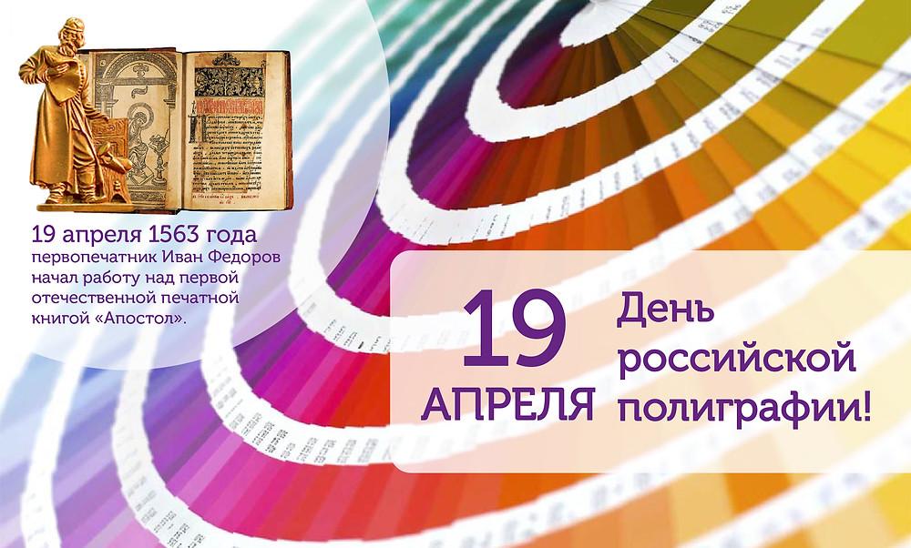 День российской полиграфии!