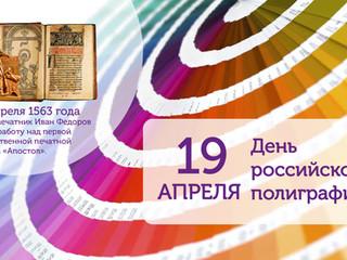 Поздравляем Всех с днем российской полиграфии!
