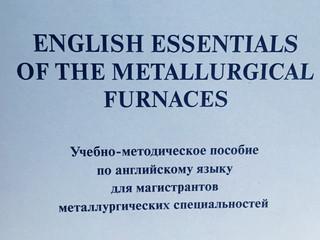 НОВИНКА ИЗДАТЕЛЬСТВА: ENGLISH ESSENTIALS OF THE METALLURGICAL FURNACES