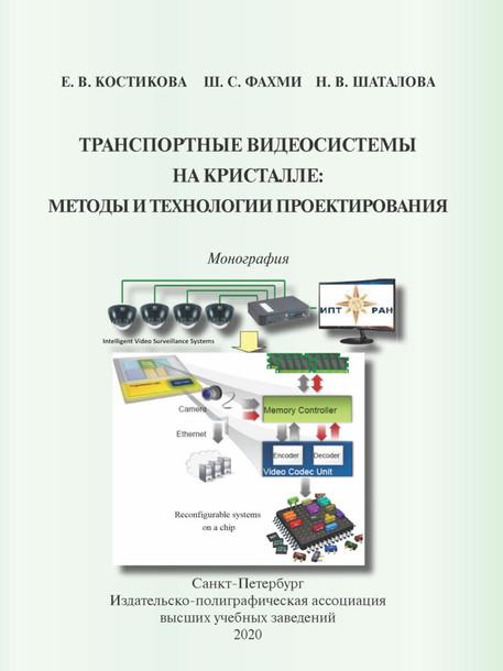 Транспортные видеосистемы на кристалле: методы и технологии проектирования