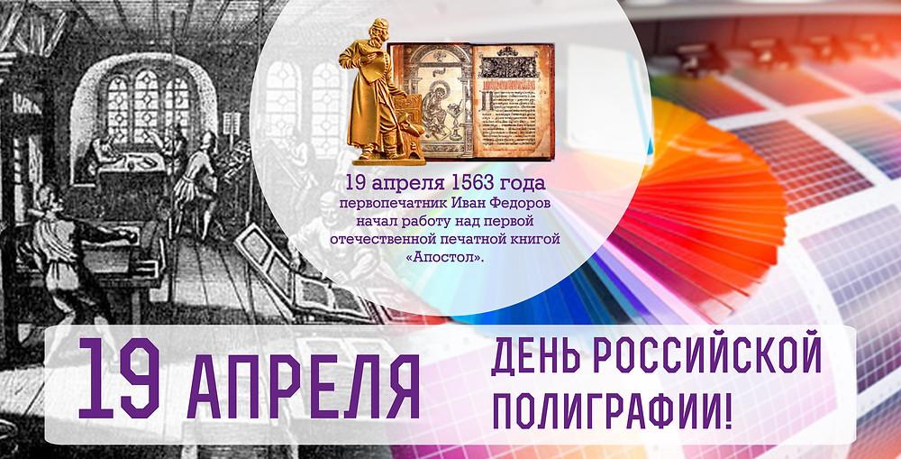 19 апреля - день российской полиграфии!