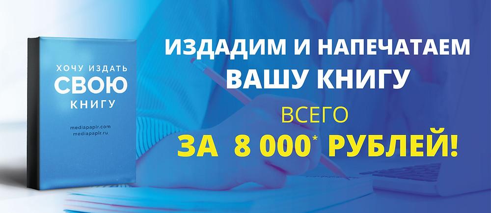 Издадим книгу всего за 8000 рублей!