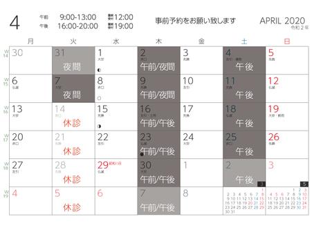 4月の診療予定(4/11更新)