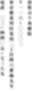 浜松はり灸療院 〒一一六ー〇〇〇二 東京都荒川区荒川二丁目四六番地九号 電話 〇三(四四〇五)七三八九