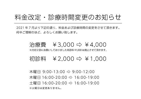 料金改定.png
