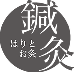 東京都 荒川区 町屋 浜松はり灸療院 鍼灸治療