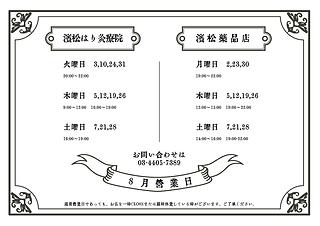 営業日のお知らせ.png