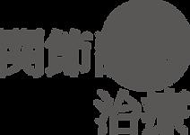東京都 荒川区 町屋 浜松はり灸療院 関節調整治療