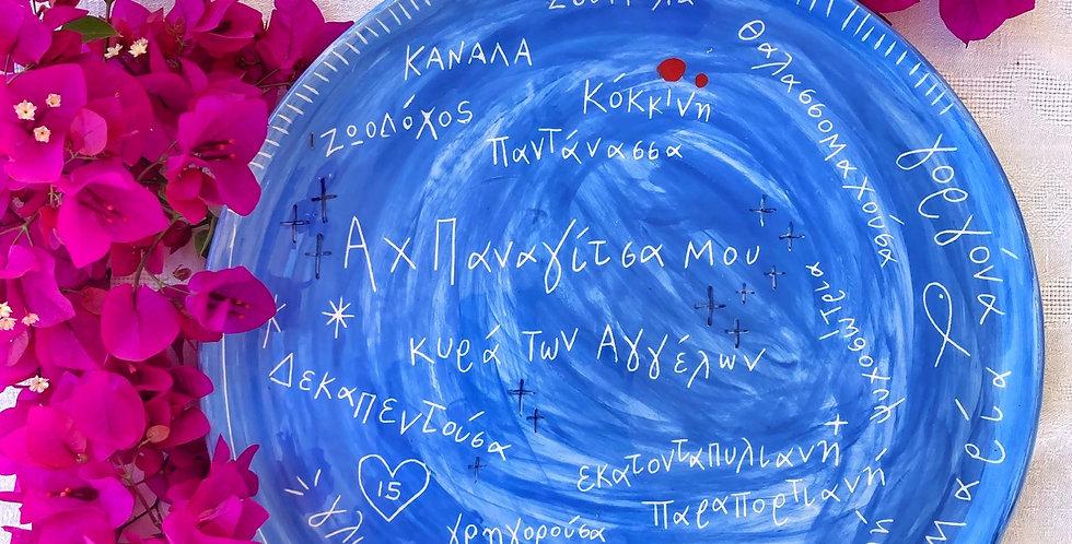 KALI PANAGIA one of a kind • platter
