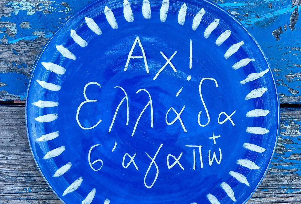 AX ELLADA SAGAPO