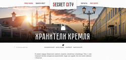 "Квест ""Хранители Кремля"""