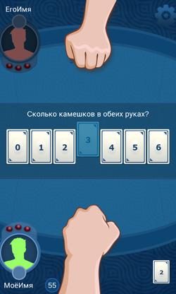 Игрок угадывает общую сумму камней