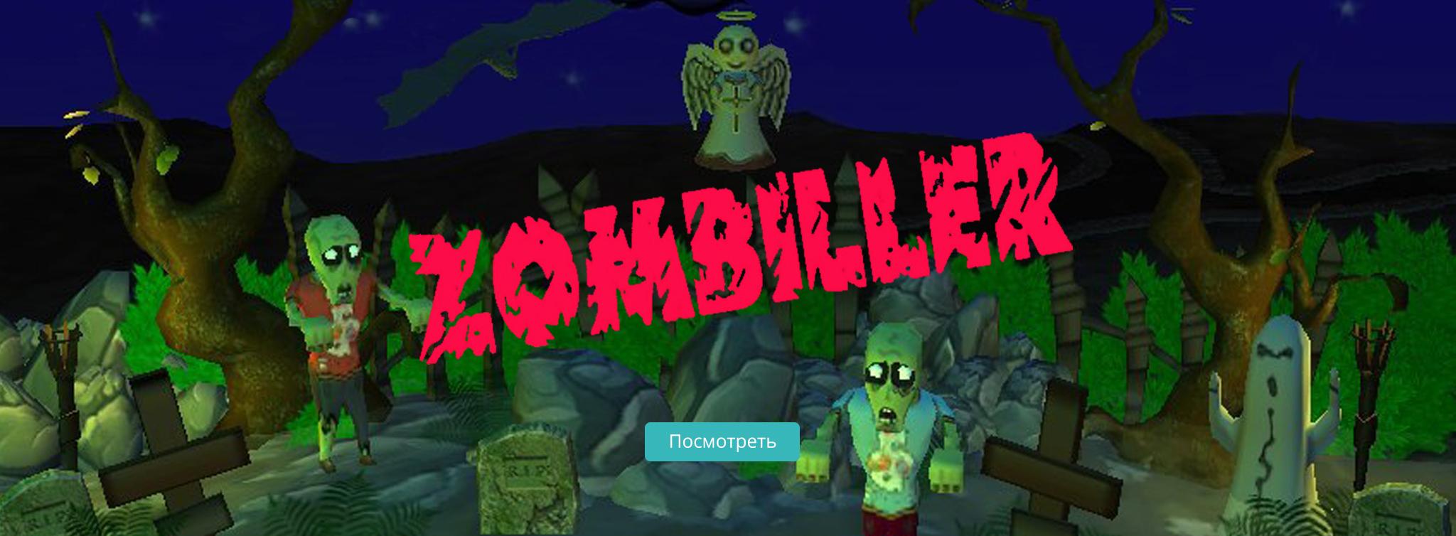 Казуальный зомбикиллер на кладбище.