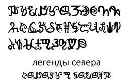 Разработанный язык южан