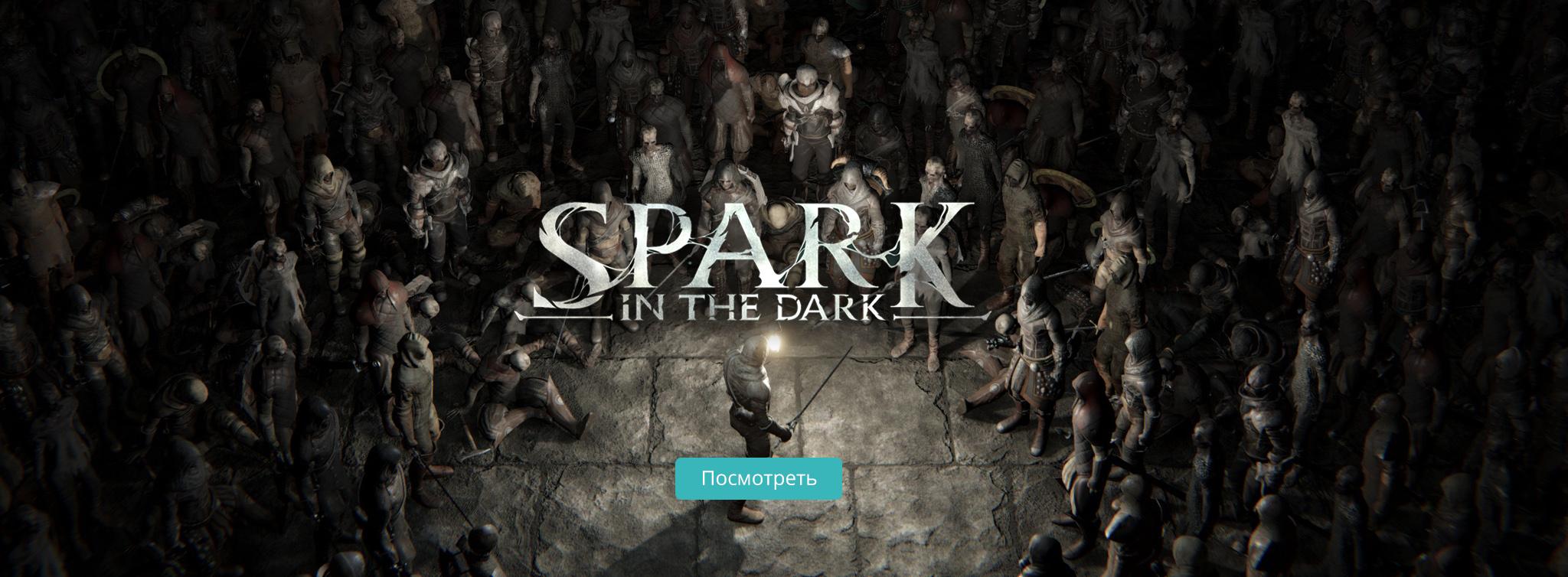 Хардкорная дарк фэнтези RPG об одинокой искре во тьме подземелья.