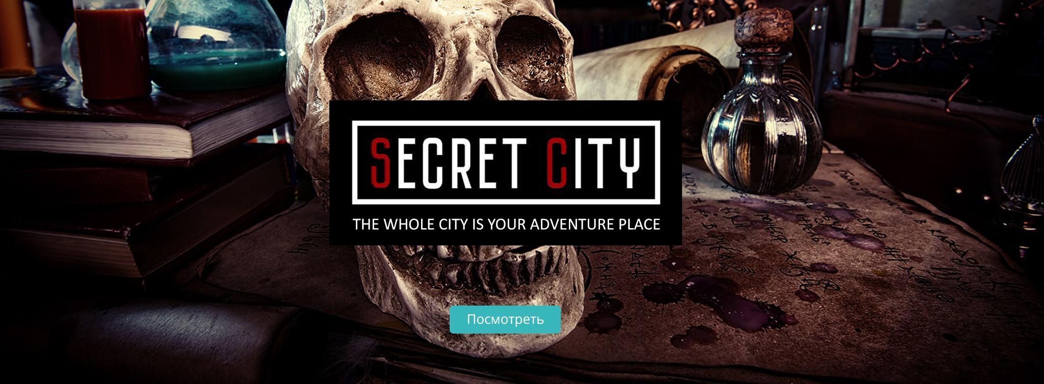 Городские сюжетные квесты в твоем телефоне. Франшиза Secret City.
