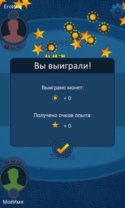 Победа!