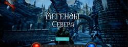 """Ремейк одной из первых отечественных фэнтези MMORPG """"Северный Клинок""""."""