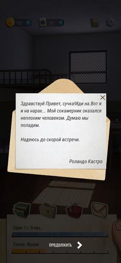 Письмо на волю