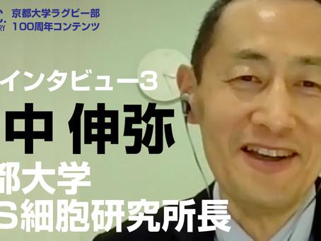 018: 大学でラグビーに取り組む価値(山中伸弥・ iPS細胞研究所所長/特別インタビュー3)