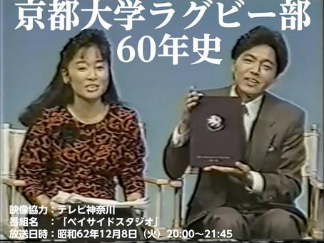 020:「京都大学ラグビー部60年史」刊行記念番組(昭和62年放送/映像協力:テレビ神奈川)