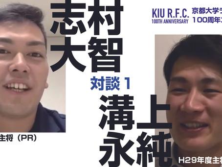 006: 京大でラグビーをやる理由(H29 志村 大智×H30 溝上 永純/対談)