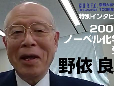 036: 私とラグビー(S36 野依 良治・2001年ノーベル化学賞受賞/特別インタビュー1)