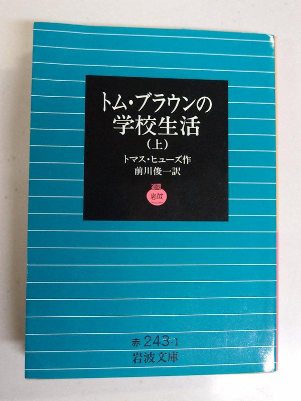 トム・ブラウンの学校生活(岩波文庫版) (1).JPG