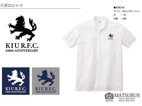 京大ラグビー部100周年記念グッズ第1弾/ポロシャツ&キャップ販売開始します!