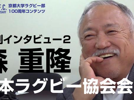 008: 国公立大学のラグビー部に期待すること(森 重隆・日本ラグビー協会会長/特別インタビュー2)